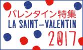 チョコ・本・CD・DVD・雑貨・バレンタインのプレゼントへ!