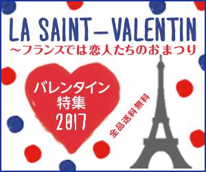 バレンタイン特集2017 フランスでは、恋人たちのおまつり。