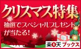 クリスマス特集2010!
