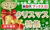 ☆楽天ブックスからのクリスマスプレゼント☆