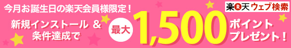 2月お誕生月の方だけ!楽天ウェブ検索新規利用で最大1,500ポイントプレゼント