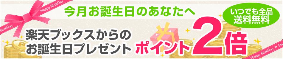 楽天ブックス11月お誕生月の方限定!全品ポイント2倍キャンペーン!