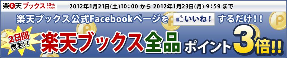 楽天ブックス公式のFacebookページを「いいね!」するだけ!楽天ブックス全品ポイント3倍!キャンペーン