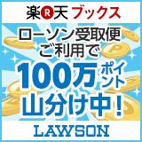 100万ポイント山分けキャンペーン!