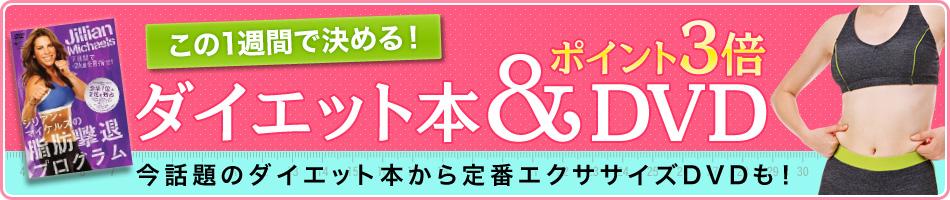 ダイエット本&DVD 今だけ!ポイント3倍キャンペーン