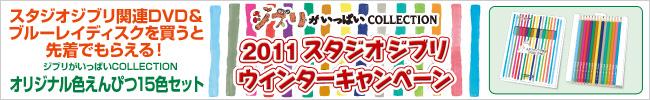 2011 スタジオジブリ ウィンター・キャンペーン