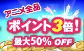 アニメDVD対象商品約7,000タイトルがポイント3倍!