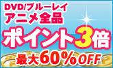 アニメDVDやCDがポイント3倍の大チャンス!