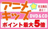 アニメキッズ3万点がポイント最大5倍!