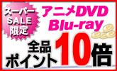 スーパーSALE限定 アニメDVD/Blu-ray ポイント10倍