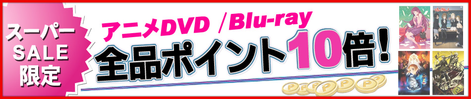 【スーパーSALE限定】超期間限定!アニメDVD/Blu-rayが、ポイント10倍!!