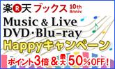 ミュージック&ライブ DVD ハッピーキャンペーン