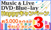 音楽DVD・Blu-rayがポイント3倍!