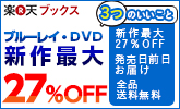 予約&新作ブルーレイ・DVDが最大27%OFF!