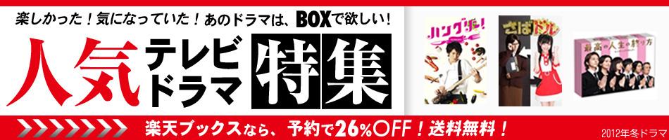 2012年 冬の人気テレビドラマ特集-楽しかった!気になっていた!あのドラマは、BOXで欲しい!