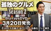 ���ȤΥ���� Season2