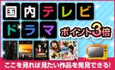 テレビドラマポイント3倍!