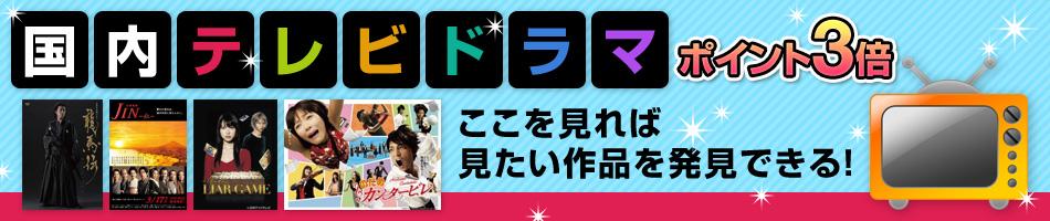 邦画テレビドラマポイント3倍キャンペーン