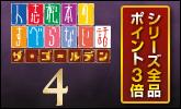 【ポイント3倍】人志松本のすべらない話 ザ・ゴールデン4発売記念キャンペーン