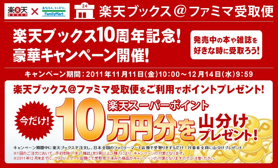 キャンペーン期間中に楽天ブックスで注文し、日本全国のファミリーマート店頭で受取りをするだけ!対象者全員にポイント10万山分けプレゼント!