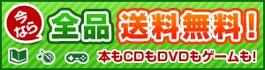 楽天ブックス全商品送料無料キャンペーン!