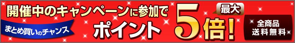 【楽天ブックス】対象商品がポイント最大5倍キャンペーン