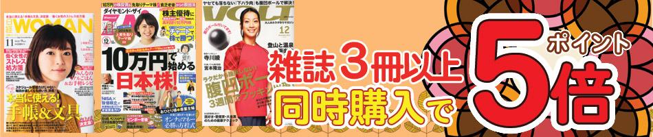 雑誌&付録付きムック2冊以上同時購入でポイント3倍キャンペーン
