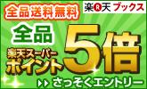 全品ポイント5倍キャンペーン!