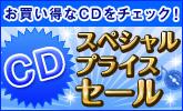 【CD】スペシャルプライスセール