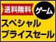 スペシャルプライスセール!!