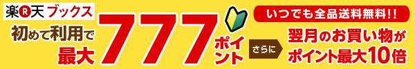 楽天ブックス初めて利用で最大777ポイント!さらに翌月のお買い物が最大10倍のチャンス!!
