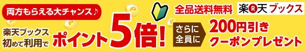 初めて利用でポイント5倍&全員に200円引きクーポンプレゼント!