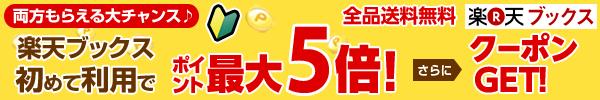 初めて利用でポイント最大5倍&総額700円引きクーポンプレゼント!