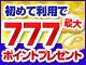 ウェルカムキャンペーン、最大777ポイントプレゼント!