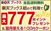 ウェルカムキャンペーン、楽天ブックス初めて利用で!最大777ポイントプレゼント!