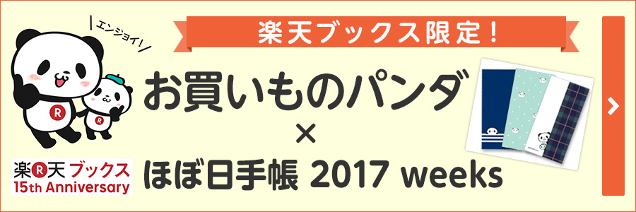 【楽天ブックス】楽天ブックス限定!ほぼ日手帳×お買いものパンダ