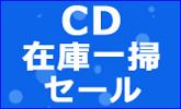 CD在庫限りの大特価セール