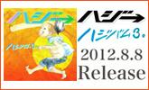 8月8日発売、ハジ→ 『ハジバム3』