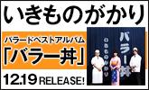 初回盤ならマフラータオル(「バラー丼」限定バージョン)付き!