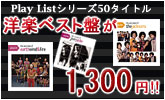 マライアなど洋楽ベスト盤50タイトルが税込1,300円!