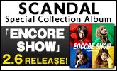 進化系ガールズ・バンド、SCANDALのコレクション・アルバム!