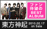 2010年2月17日 BEST ALBUM 発売!