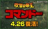 吹替の帝王 第8弾!ついにディレクターズカット版が初ブルーレイ化!