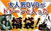 5万円相当のDVDがなんと1万円!さらにポイント10倍!