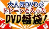 映画お買い得福袋!5万円相当が1万円!