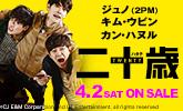 ジュノ(2PM)映画初主演。とびきりキュートな青春グラフィティ!