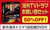 海外ドラマ コンパクトBOX お買い得セット!