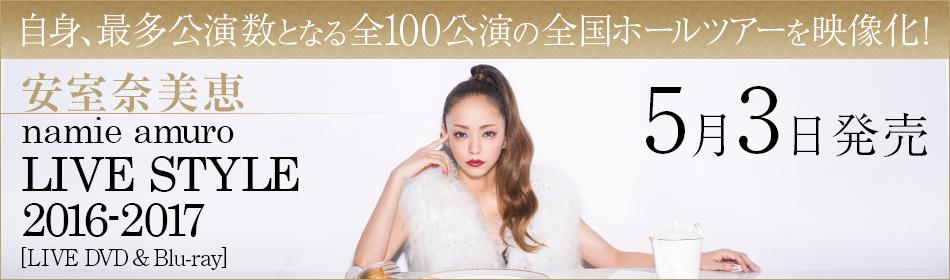 自身、最多公演数となる全100公演の全国ホールツアーを映像化!安室奈美恵「namie amuro LIVE STYLE 2016-2017」