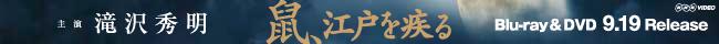 鼠、江戸を疾る ブルーレイ・DVD 2014年9月19日発売