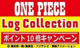 ONE PIECE Log Collection ポイント10倍キャンペーン!